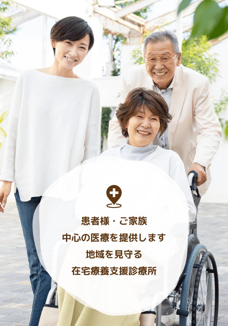 患者様・ご家族中心の医療を提供します。地域を見守る在宅医療支援診療所